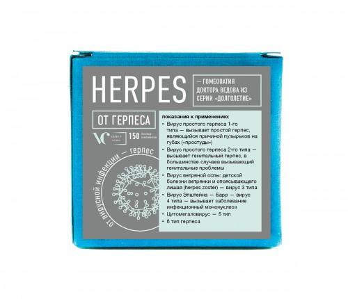 Гомеопатия «Herpes»