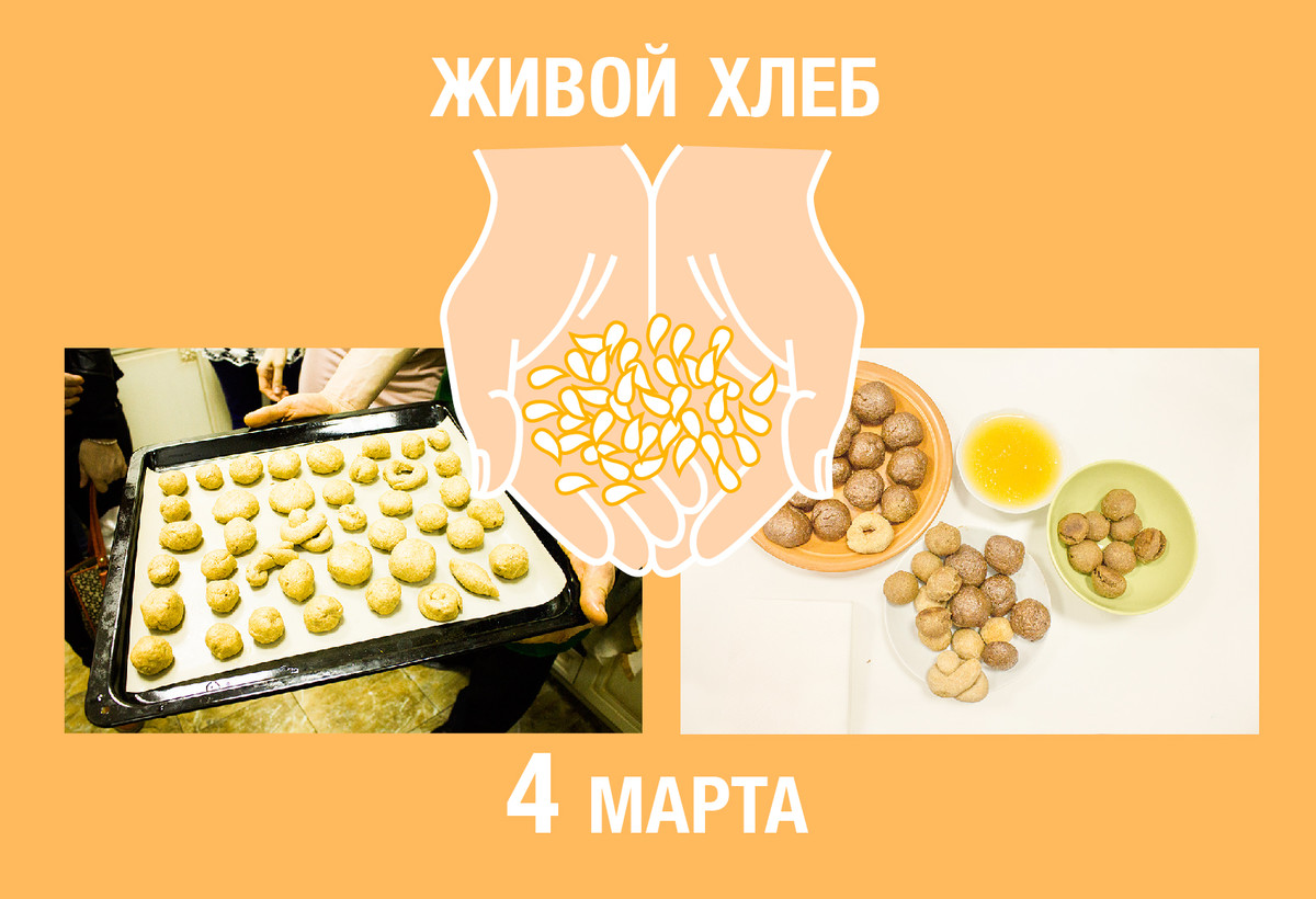 «Живой хлеб» — Семинар 4 марта