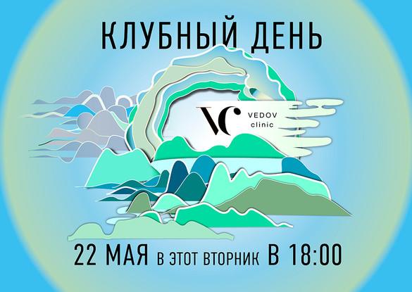 Клуб Vedov clinic