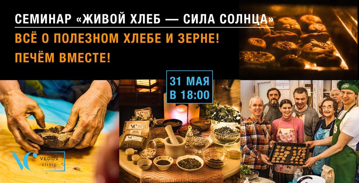 семинар живой хлеб, выпечка хлеба, мастер класс по выпечке, печем вместе, семинар доктора Ведова живой хлеб