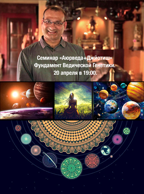 Семинар «Аюрведа+Джйотиш». Фундамент Ведической Генетики. 20 апреля в 19:00