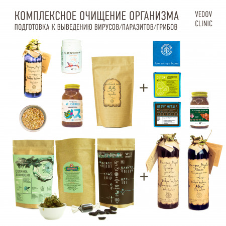 Очищение организма натуральными препаратами