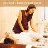Особенный тайский лечебный массаж.