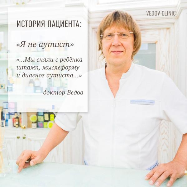 «Я не аутист!» — история пациента. Диагностика по пульсу доктора Ведова.