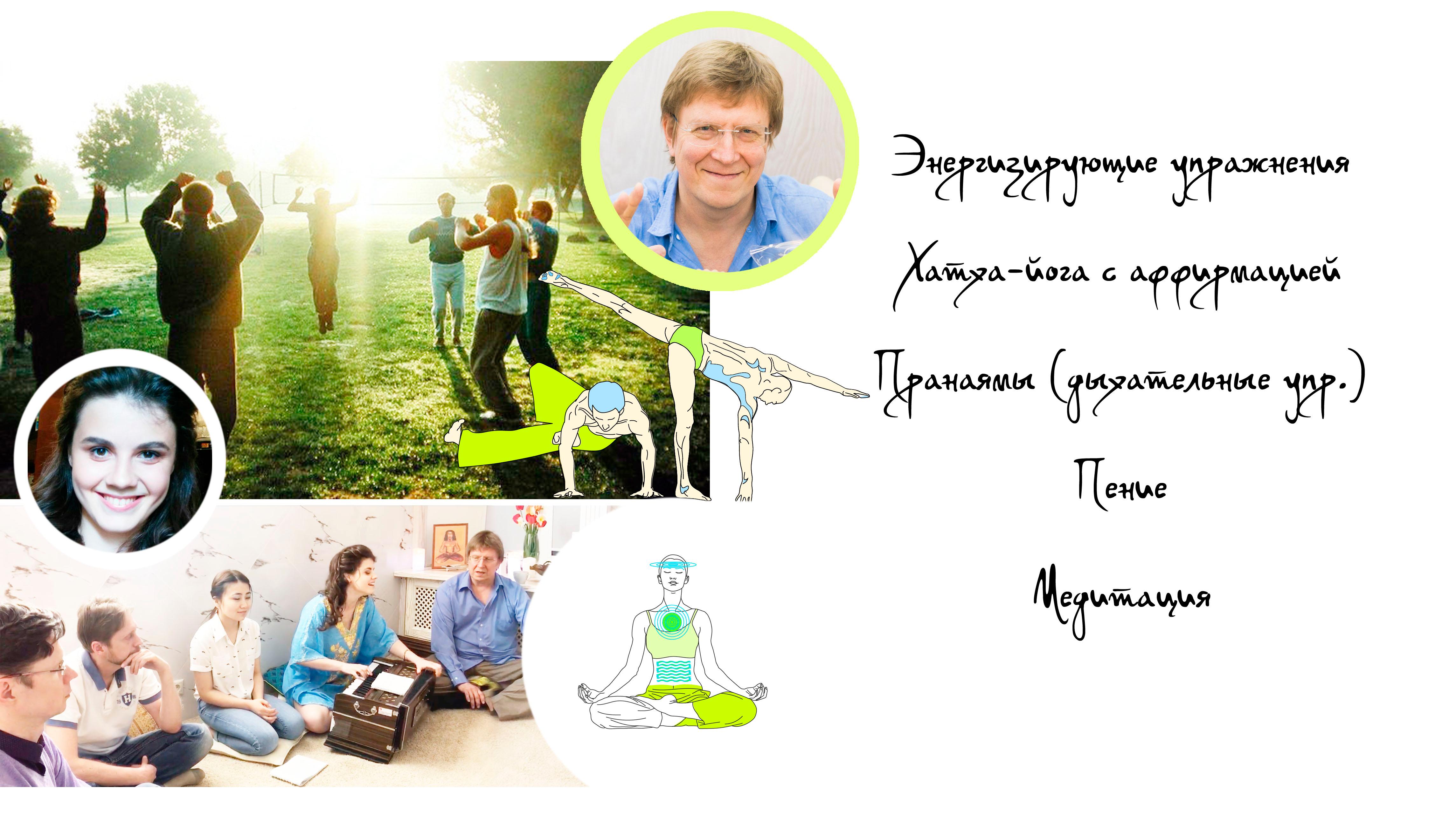 Занятие: крийя йога (Энергизирующие упр., хатха-йога с аффирмациями, пение, медитация и пранаямы)