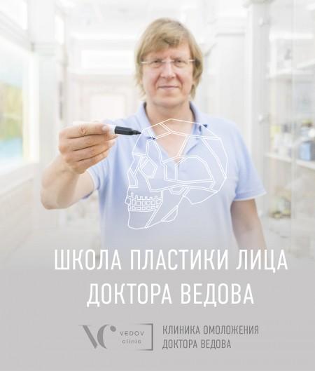 Семинар доктора Ведова
