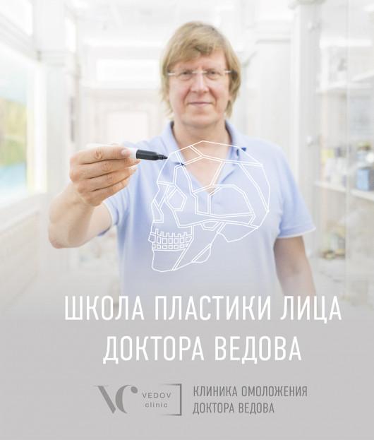 Семинар доктора Ведова 2 часть: