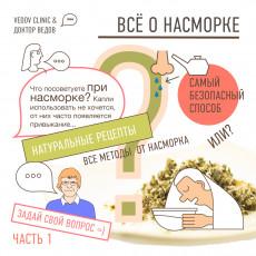 Лечение насморка натуральными средствами