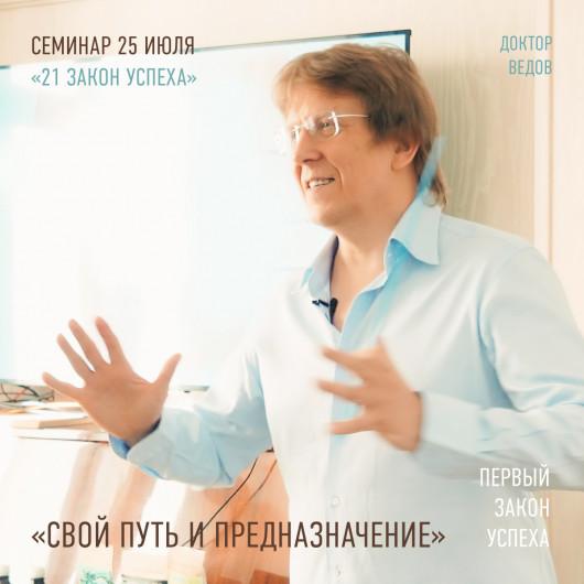 Семинар доктора Ведова «СВОЙ ПУТЬ И ПРЕДНАЗНАЧЕНИЕ»