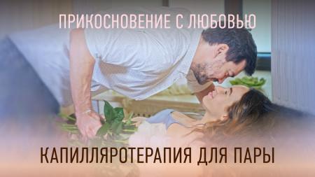 Таинственное свидание для двоих. Омоложение, релакс и атмосфера любви в клинике доктора Ведова