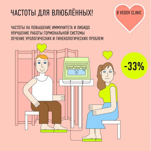 лечебные частоты для влюблённых! (14 февраля)
