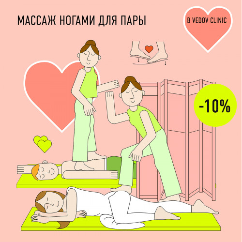 Массаж ногами для пары (14 февраля)