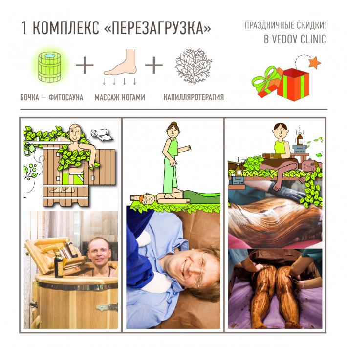 Программа для мужчин от доктора Ведова