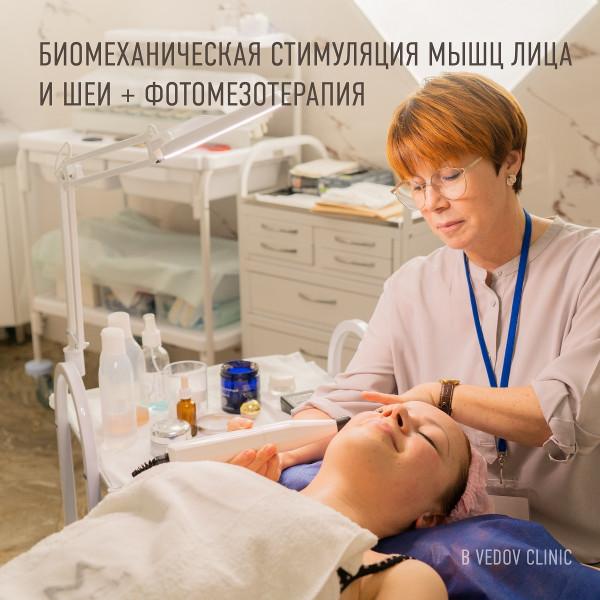 биомеханическая стимуляция мышц, подтяжка лица
