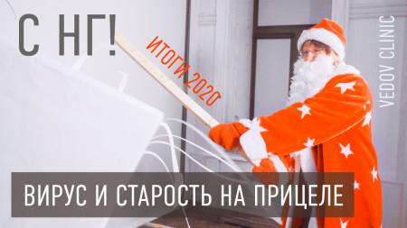 Новогоднее поздравление доктора Ведова. 2020 год показал нашу силу в борьбе с вирусом!