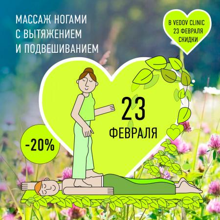 23 февраля - массаж ногами