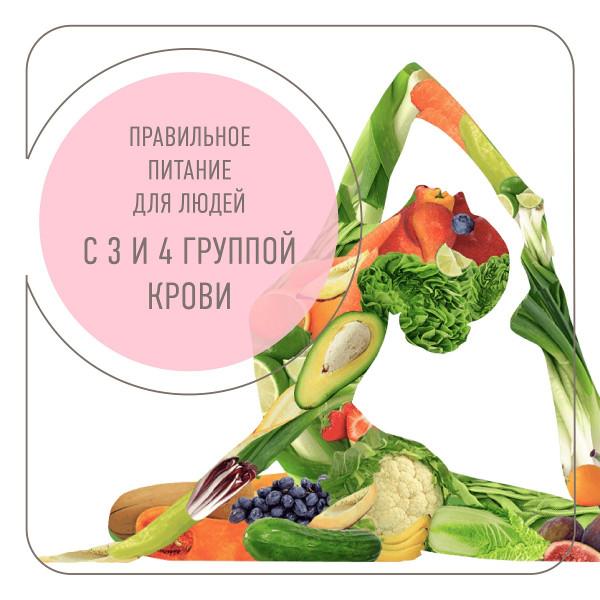 Питание для людей 3 и 4 групп крови