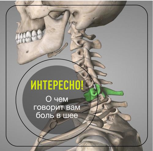 О чём говорит боль в шее