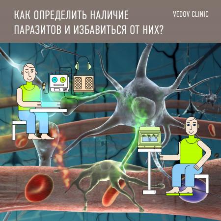 Выявление паразитов, грибков и вирусов