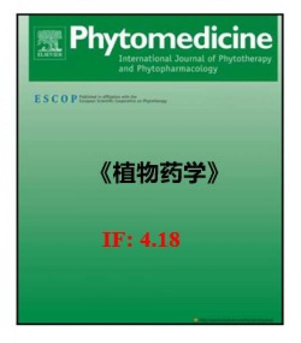 Ляньхуа Цинвэнь в журнале «Phytomedicine» («Фитомедицина»)