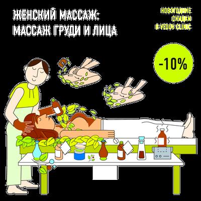 Женский массаж груди и лица