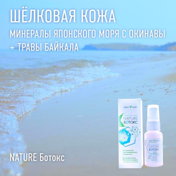 Шёлковая кожа. Минералы японского моря с Окинавы + травы Байкала