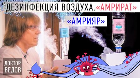 Дезинфекция воздуха бальзамами «Амрияр» и «Амрират»