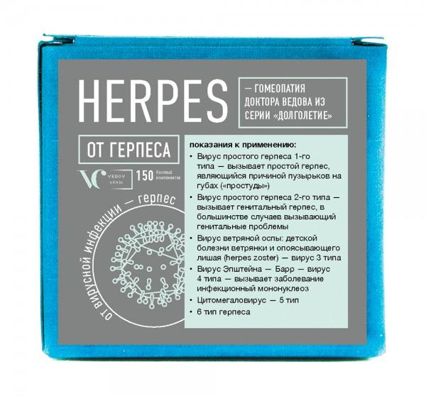 Гомеопатия «Herpes» — «От герпеса»