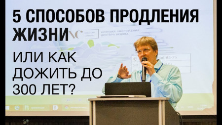 How to prolong life? About people who are over 200 years old. 5 ways to prolong life. Dr. Vedov. Kaya-kalpa.