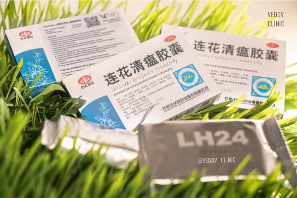 Ляньхуа Цинвэнь Lianhua Qingwen от производителя