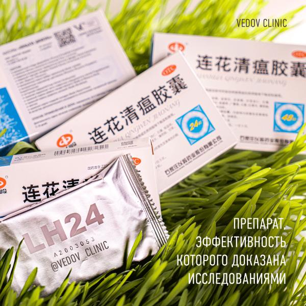 Исследования Ляньхуа Цинвэнь коронавирус