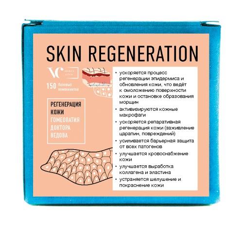 Гомеопатия «Skin Regeneration» — «Регенерация кожи»