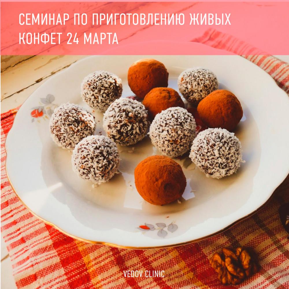 Семинар по приготовлению живых конфет 24 марта (слайд)