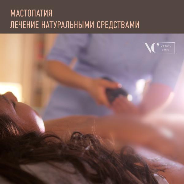 Натуральные средства Ведова от мастопатии
