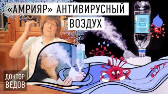 Противовирусный бальзам Амрияр доктора Ведова