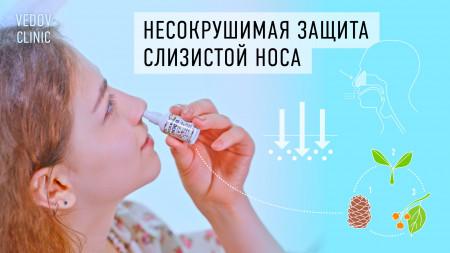 Природный барьер для вирусов. Бальзам Андиган доктора Ведова для слизистой носа