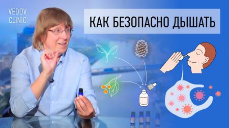 Защищаем дыхание от вирусов Андиган доктора Ведова