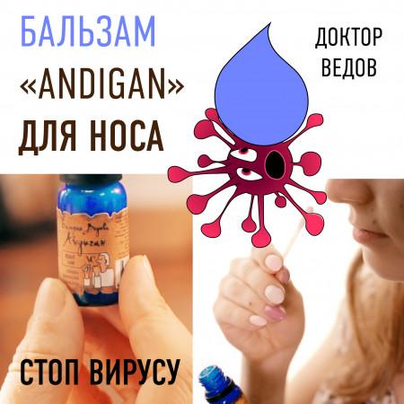 Лучшая защита от коронавируса. Натуральный способ