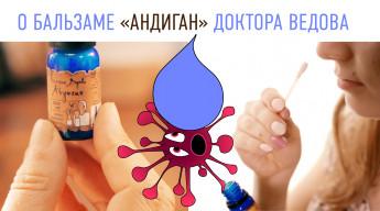 Противовирусный бальзам Андиган доктора Ведова