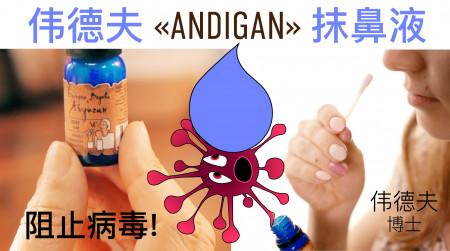 伟德夫«Andigan»抹鼻液.