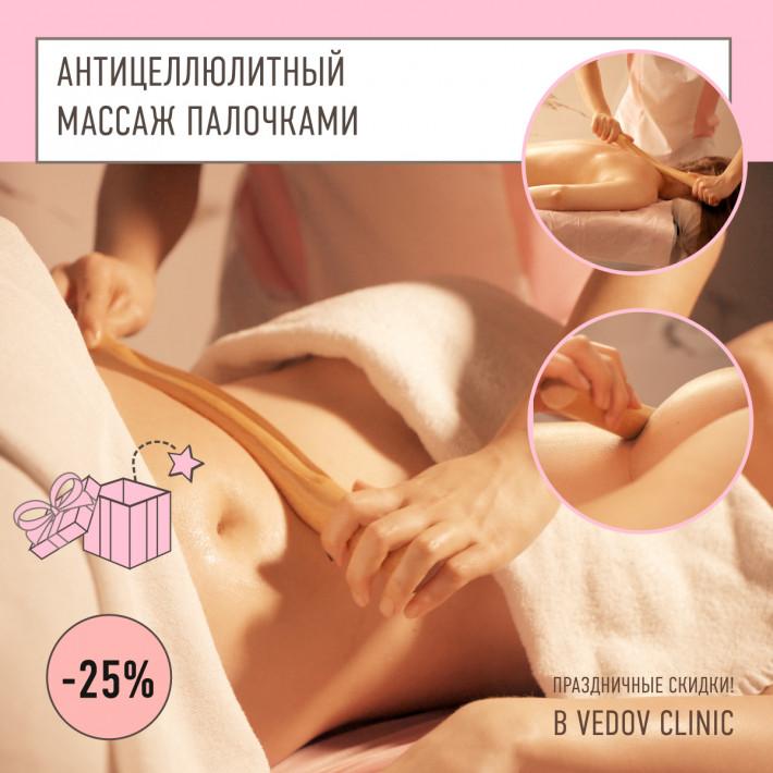 Антицеллюлитный массаж палочками со скидкой 25%