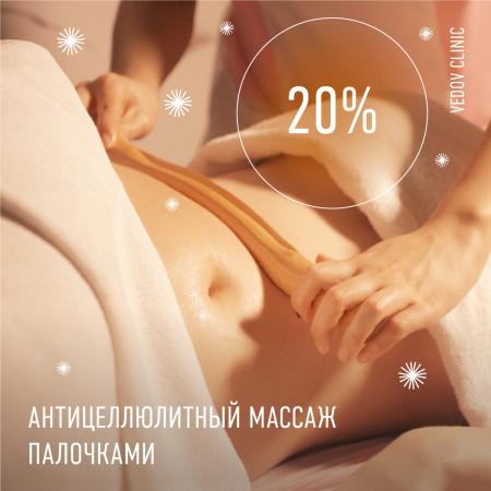 Антицеллюлитный массаж (НГ 2021)