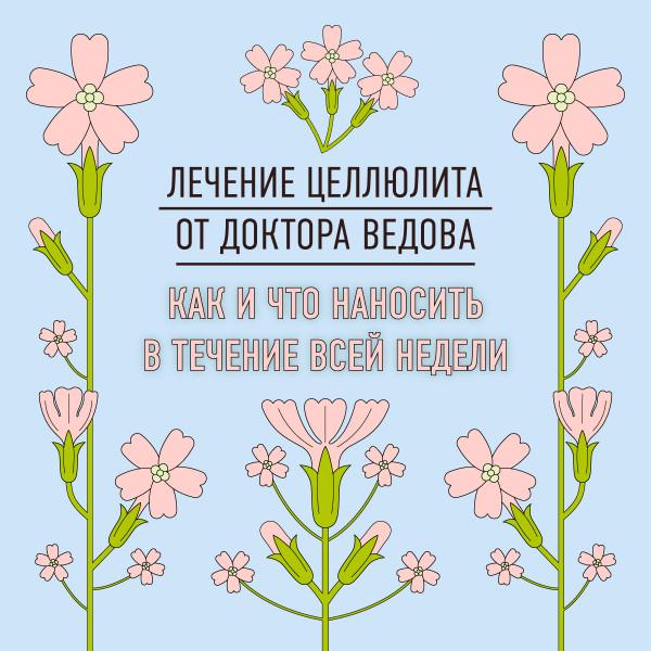 Лечение целлюлита средствами доктора Ведова