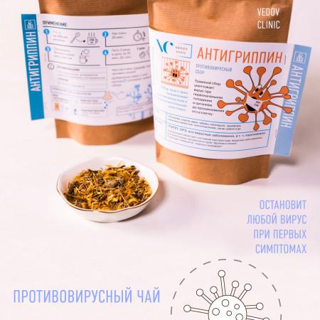 Первая противовирусная помощь - чай «Антигриппин»