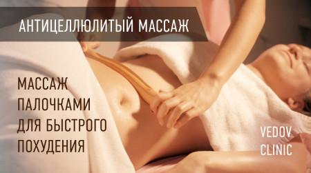 Антицеллюлитный массаж палочками
