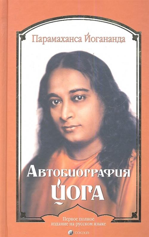 Парамаханса Йогананда. Автобиография йога