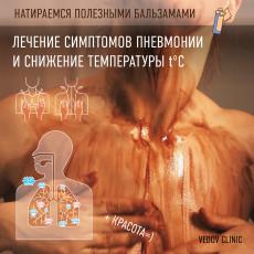 Убираем температуру и другие симптомы пневмонии натуральными средствами