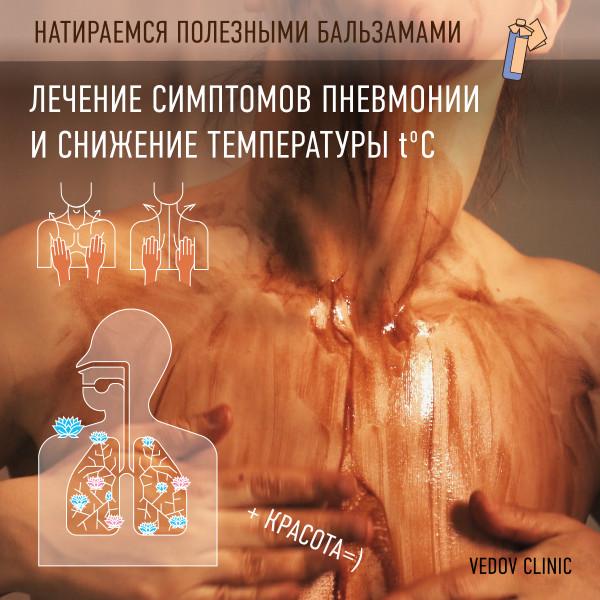 Убираем симптомы пневмонии натуральными средствами
