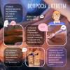 Ответы на вопросы доктора Ведова о бальзамах