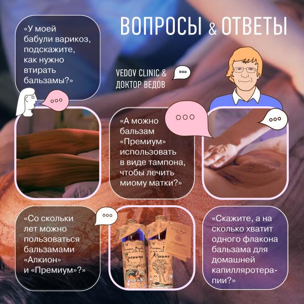 Лечебные бальзамы Ведова для капилляротерапии